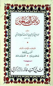 Riaz us Saleheen By Imam Navavi ریاض الصالحین