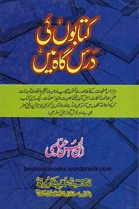 Kitabon Ki Darsgah Me By Ibn ul Hasan Abbasi کتابوں کی درس گاہ میں