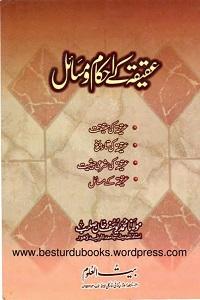 Aqeeqah Kay Ahkam o Masail By Maulana Muhammad Yusuf Khan عقیقہ کے احکام و مسائل
