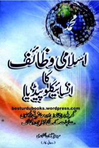 Islami Wazaif Ka Encyclopedia By Syed Muzammil Husain اسلامی وظائف کا انسائکلوپیڈیا