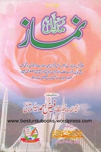 Namaz Mudallal By Maulana Faiz Ahmad Multani نماز مدلل