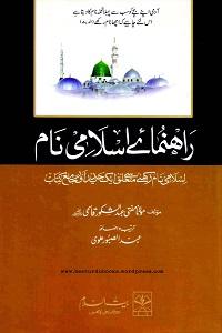 Rahnuma e Islami Name By Mufti Abdush Shakoor Qasmi رہنماۓ اسلامی نام