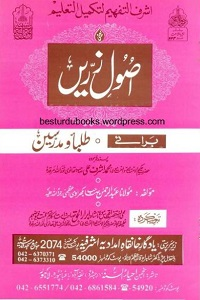 Usool e Zareen Barae Tulaba o Mudarreseen By Maulana Abdur Raman Bakharvi اصول زرین براۓ طلباء و مدرسین