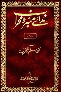 Nida e Mimbar o Mehrab By Maulana Muhammad Aslam Sheikhupuri نداۓ منبر و محراب