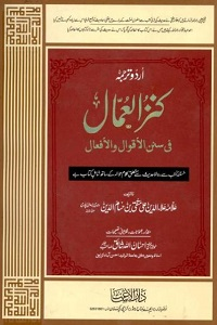 Kanzul Ummal Urdu By Allama Ala ud Din Ali Bin Husamuddin کنز العمال اردو