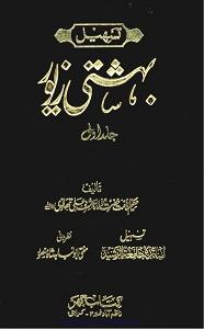 Dajjal Book In Urdu By Mufti Abu Lubaba