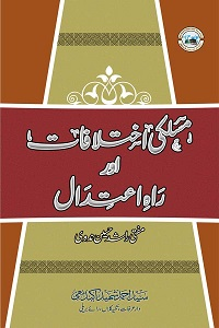 Maslaki Ihktelafaat aur Rah e Itedal By Mufti Rashid Husain Nadvi مسلکی اختلافات اور راہ اعتدال
