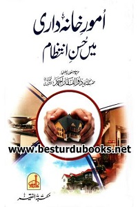 Umoor e Khana Dari mein Husn e Intizam By Maulana Zulfiqar Ahmad Naqshbandi امور خانہ داری میں حسن انتظام
