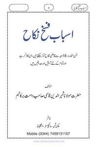 Asbab e Faskh e Nikah By Maulana Samiruddin Qasmi اسباب فسخ نکاح