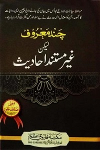Chand Maroof Ghair Mustanad Ahadith By Mufti Sadaqat Ali چند معروف غیر مستند احادیث