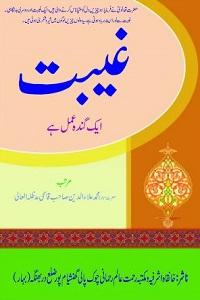 Gheebat Aik Ganda Amal Hai By Maulana Ala ud Din Qasmi غیبت ایک گندہ عمل ھے