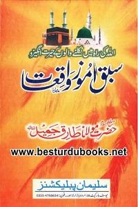 Sabaq Amoz Waqiat By Maulana Tariq Jameel سبق آموز واقعات