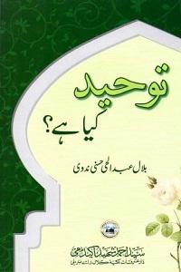 Taoheed Kia Hai? By Maulana Bilal Abdul Hai Hasani Nadvi توحید کیا ھے؟