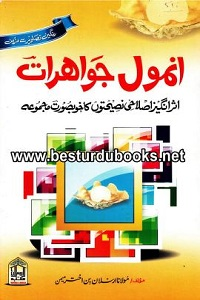 Anmol Jawahirat By Maulana Arsalan Bin Akhtar انمول جواھرات