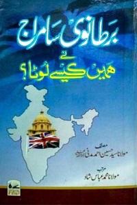 Bartanvi Samraj ne Hamein Kaise Loota By Maulana Husain Ahmad Madni برطانوی سامراج نے ھمیں کیسے لوٹا