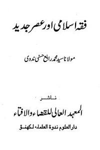 Fiqh Islami aur Asr e Jadeed By Maulana Syed Rabey Hasani Nadvi فقہ اسلامی اور عصر جدید