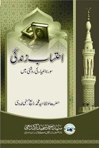 Ihtisab e Zindagi By Maulana Syed Rabey Hasani Nadvi احتساب زندگی