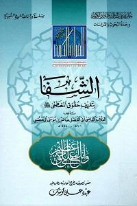Kitab Al Shifa Arabic By Qazi Ayaz Malki کتاب الشفاء