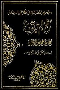 Sahih Muslim Shareef Urdu صحیح مسلم شریف اردو
