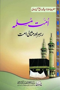 Ummat e Muslima Rehbar aur Misali Ummat By Maulana Syed Rabey Hasani Nadvi امت مسلمہ رہبر اور مثالی امت