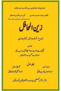 Zain ul Mahafil By Maulana Samiul Haq Shaheed زین المحافل شرح الشمائل للترمذی