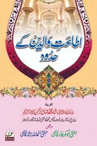 Itaat e Waldain kay Hudood By Mufti Abubakr Jabir; Mufti Ahmadullah Nisar اطاعت والدین کے حدود