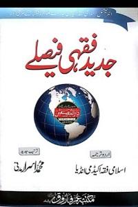 Jadeed Fiqhi Faislay By Intl. Islamic Fiqh Academy جدید فقہی فیصلے