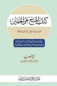 Mozon par Masah kay Shari Ahkam By Mufti Muhammad Musab موزوں پر مسح کے شرعی احکام