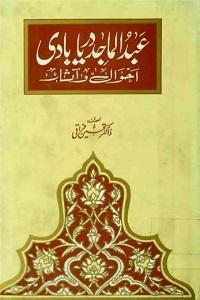 Maulana Abdul Majid Daryabadi Ahwal o Aasaar By Dr. Tehseen Firaqi مولانا عبد الماجد دریابادی احوال و آثار