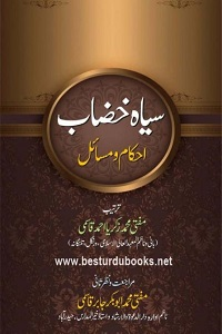 Siyah Khizab Ahkam o Masail By Mufti Muhammad Zakariya Ahmad Qasmi سیاہ خضاب احکام و مسائل